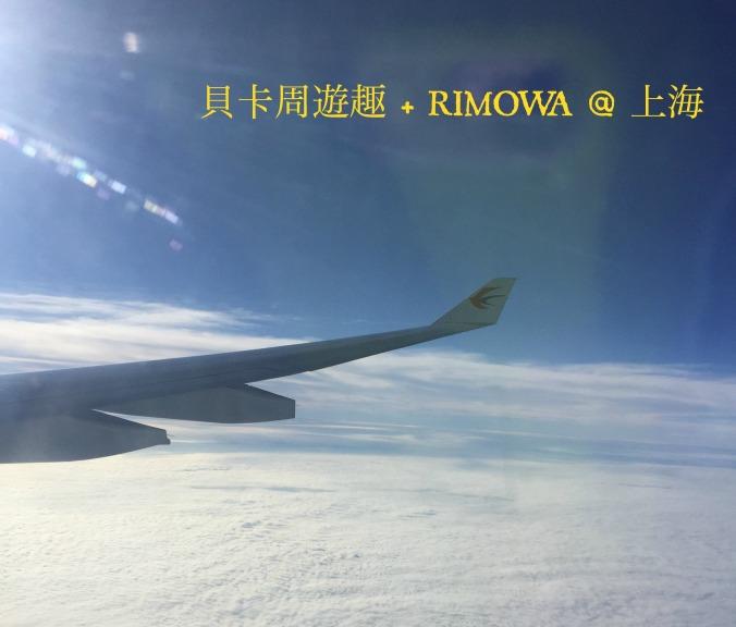 帶著RIMOWA闖上海